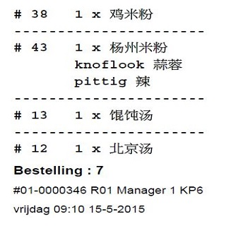 Voorbeeld Chinees printen